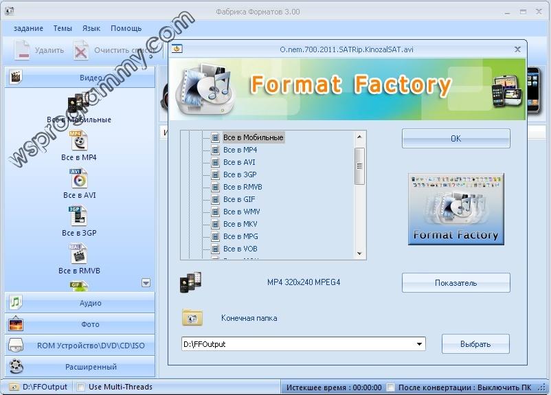 Торрент программу фабрика формата