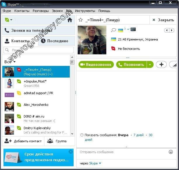 Для на windows 7 программу скайп русском 32 языке