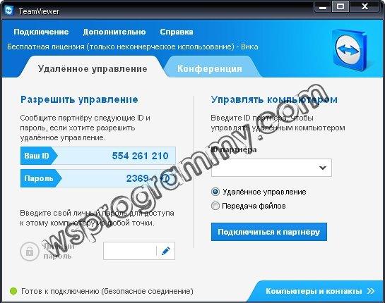 http://wsprogrammy.com/load/sistema/upravlenie/teamviewer_8_0_22298/34-1-0-64