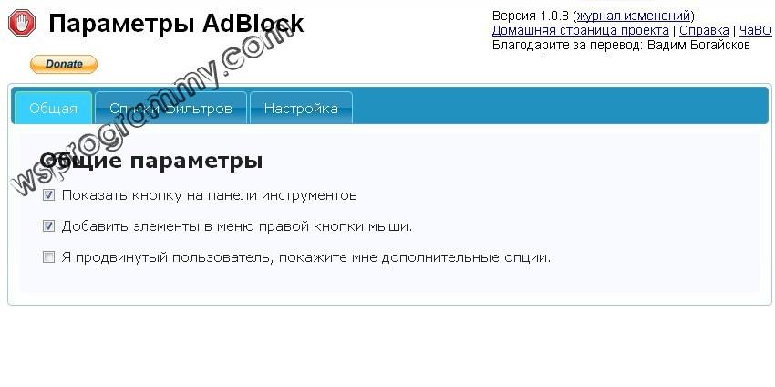 http://wsprogrammy.com/load/internet/blokirovka_reklamy/adblock_1_0_8/31-1-0-57