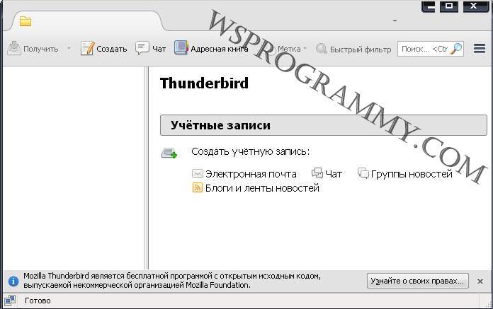 Mozilla thunderbird 24.6.0 - фото 2