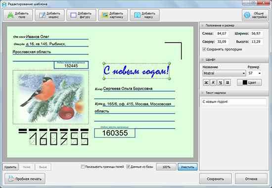 Почтовые Конверты Программа Скачать Бесплатно - фото 7