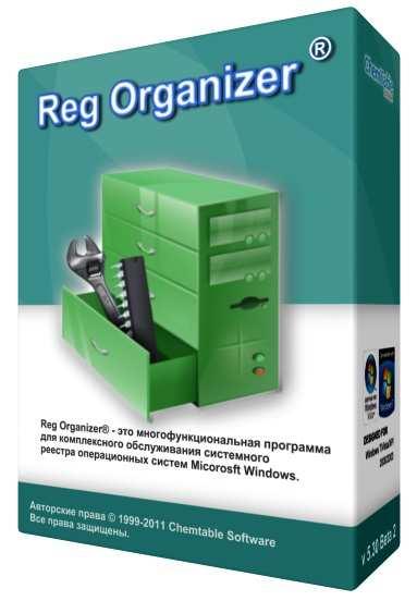 Ключ Программе Reg Organizer