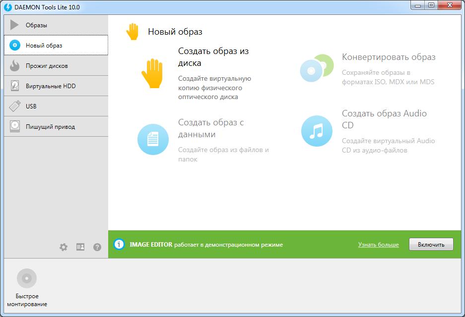 Daemon tools скачать бесплатно для windows 7, 8, 10.