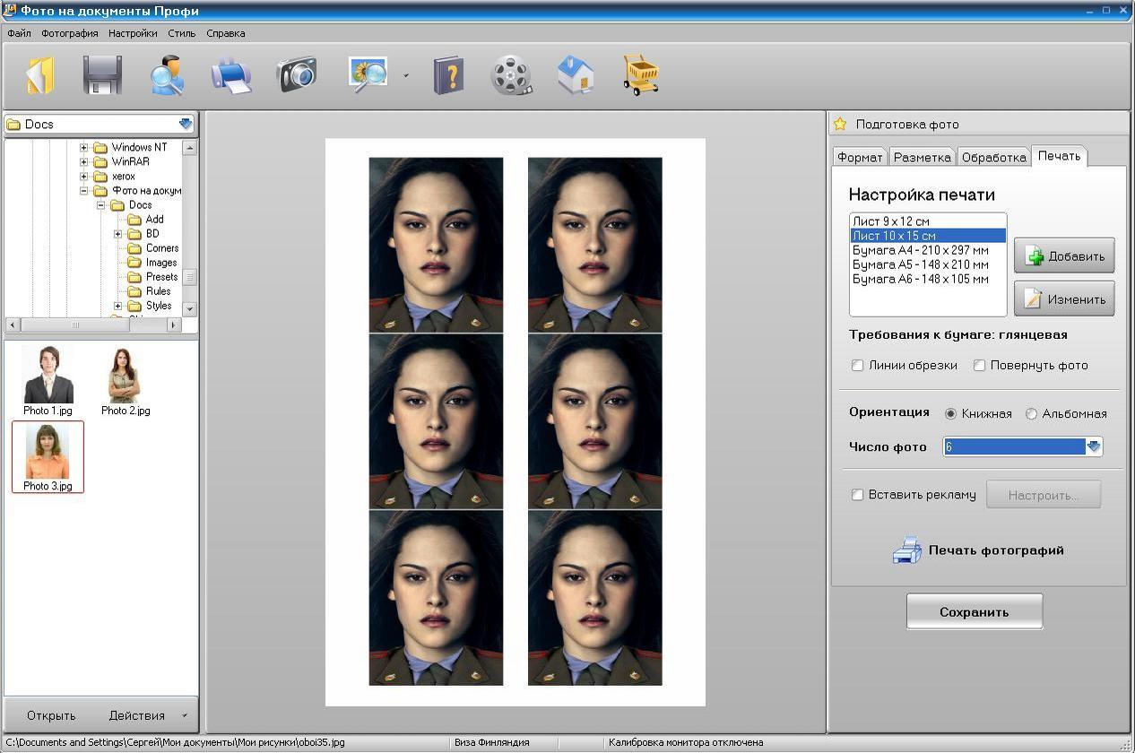 Программа фото на документы русская