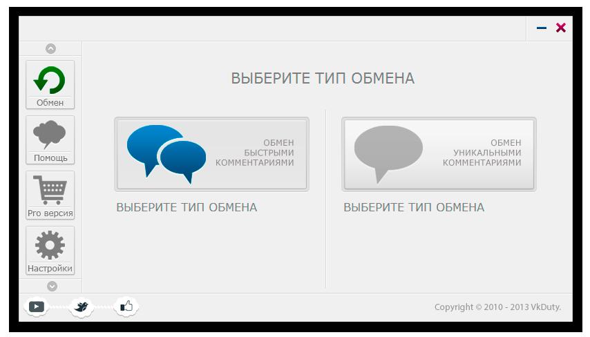 программа на компьютер накрутка лайков инстаграм
