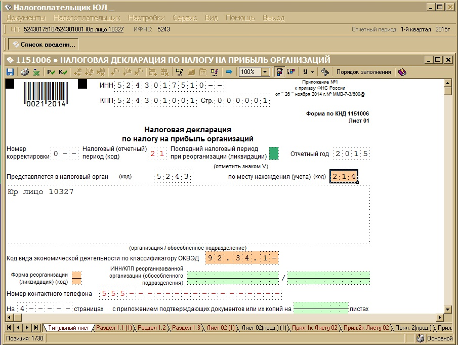 Налогоплательщик 2ндфл версия 2017.53 образец счета-фактуры, №283 от 11 мая 2017 г