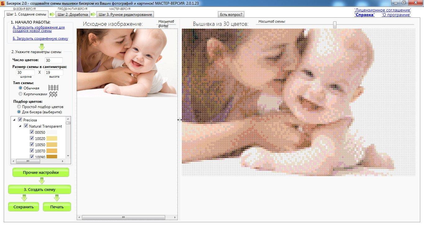 программа для вышивки крестом фотографий на русском языке онлайн - 10