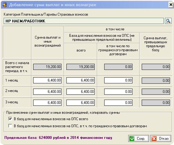 присмотритесь составу нулевой отчет в пу-5 сберегающее тепло