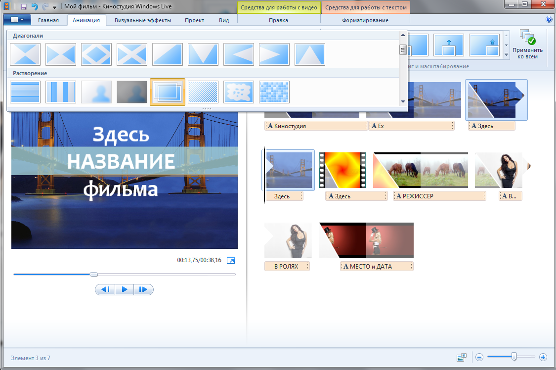 Скачать ПрограммаWindows Live бесплатно для Windows 7 на русском
