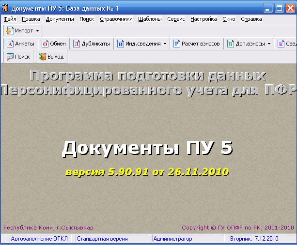 пу 5 последняя версия 6.60.11